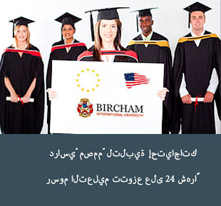 Admission Requirements - BIRCHAM INTERNATIONAL UNIVERSITY